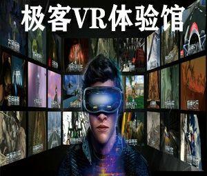 极客虚拟现实沉浸式VR体验馆(中山路店)