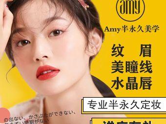 Amy半永久紋繡紋眉美瞳線水晶唇(普陀長壽路店)