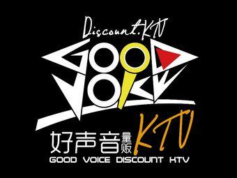 好声音量贩KTV(海门步行街店)