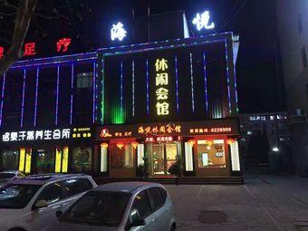 海悦休闲会馆
