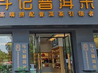 斗记普洱茶(三乡店)