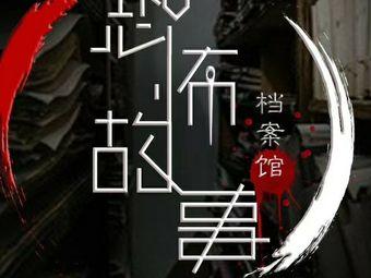 恐怖故事档案馆(双流红石店)