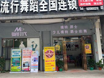 M星·流行舞蹈全国连锁(长泰分校)
