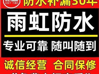 雨虹防水补漏旗舰店(上海总店)