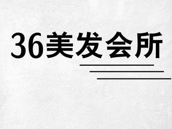 36美发会所(五星店)