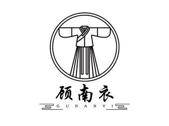 顾南衣汉服体验馆(淘宝街店)
