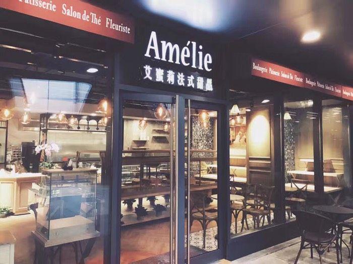 Amélie艾蜜莉法式甜品
