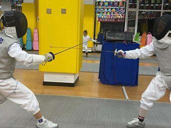 远剑国际击剑俱乐部