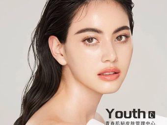 青春肌秘皮肤管理中心
