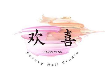 欢喜 Beauty Nail
