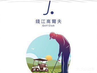 钱江高尔夫