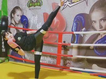 拳力青春散打泰拳馆