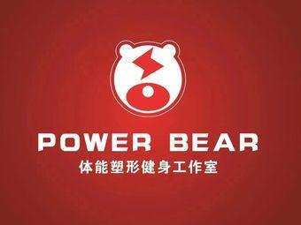 PowerBear体能塑形健身工作室(和平广场全能店)
