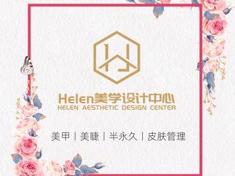 Helen美学设计中心