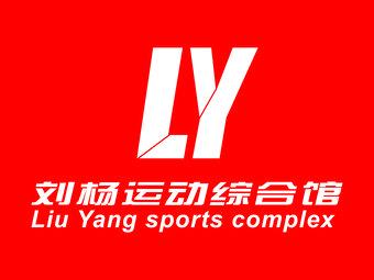 LY运动综合馆