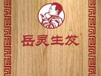 岳灵苗草生发·生防黑养(北国东尚店)