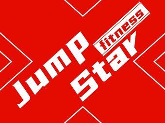 Jump Star 健身空间(五角场店)