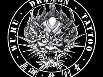 龍刺青纹身工作室