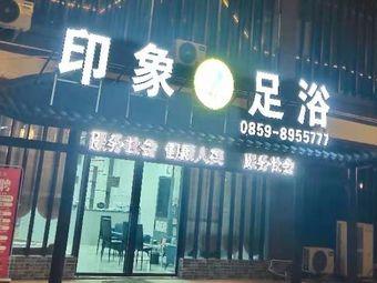 鑫新足浴(神奇东路店)