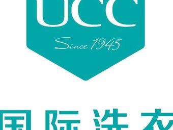 UCC国际洗衣(大庆路店)