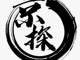 东京探案馆·沉浸剧本推理社(老河大店)