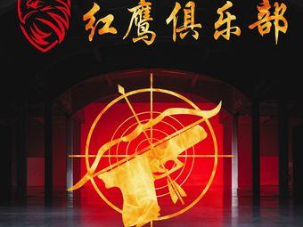 红鹰枪会·射箭俱乐部