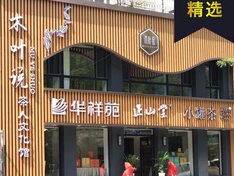 木叶说茶馆·小罐茶·正山堂·华祥苑(八经店)