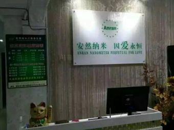 安然纳米汗蒸养生馆(商品街店)