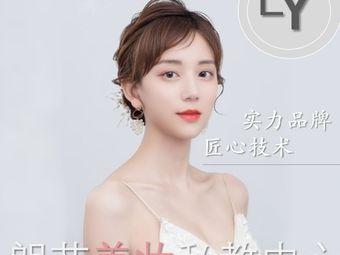 朗艺美容化妆美甲纹绣职业培训学院
