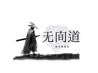 无间道·剧本杀(新市口店)