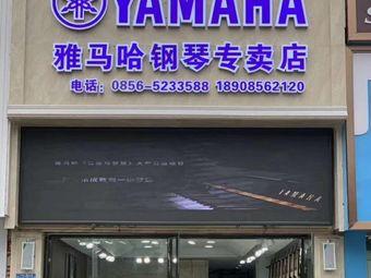 千百琴行雅马哈钢琴专卖店