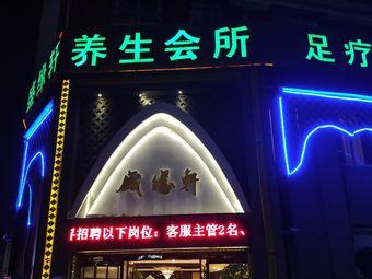 盛缘轩养生会所(同心店)