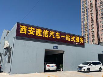 西安建信汽车一站式服务