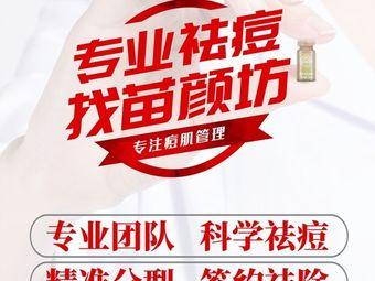 苗颜坊专业祛痘连锁机构洛阳站(万达店)