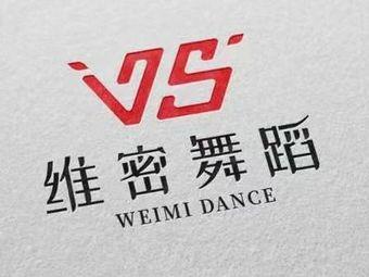 维密全国连锁·舞蹈(北湖吾悦广场店)