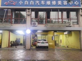小白白汽车维修美容中心