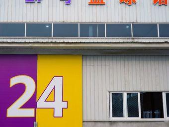 24号篮球馆