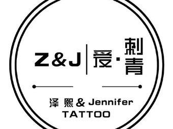 爱·刺青纹身穿孔纹绣工作室