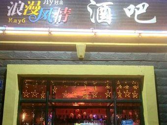 浪漫风情酒吧