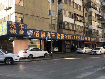 佰辰汽车美容装潢(嘉实多养护佰辰店)