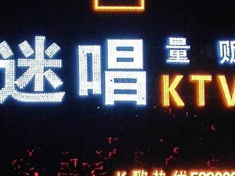 迷唱KTV(新蔡店)