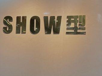 Show型连锁(第十五分店)
