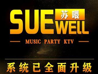 SUEWELL蘇喂 KTV(昊元廣場店)