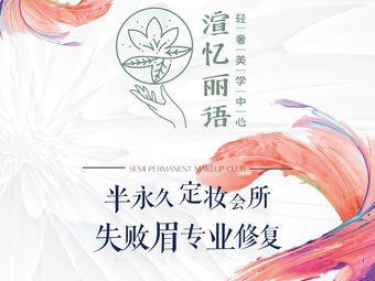 丽语·轻奢美学半永久中心(长风店)