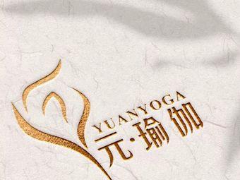 元•瑜伽(北湖店)