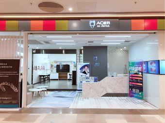 AC齿科(K11店)