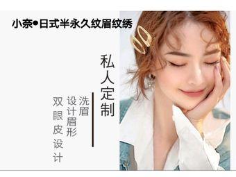 小奈·日式半永久纹眉纹绣
