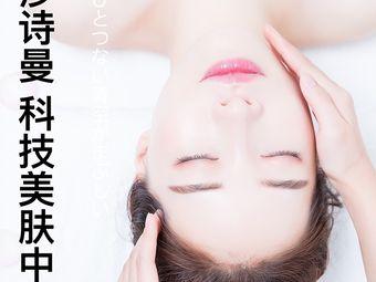 莎诗曼科技养生皮肤管理中心