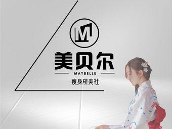 美贝尔瘦身美研中心(国商店)