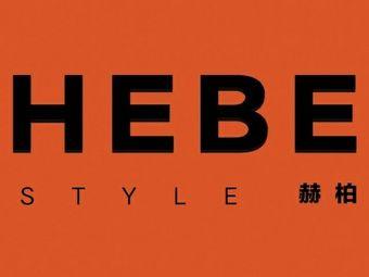 赫柏style造型